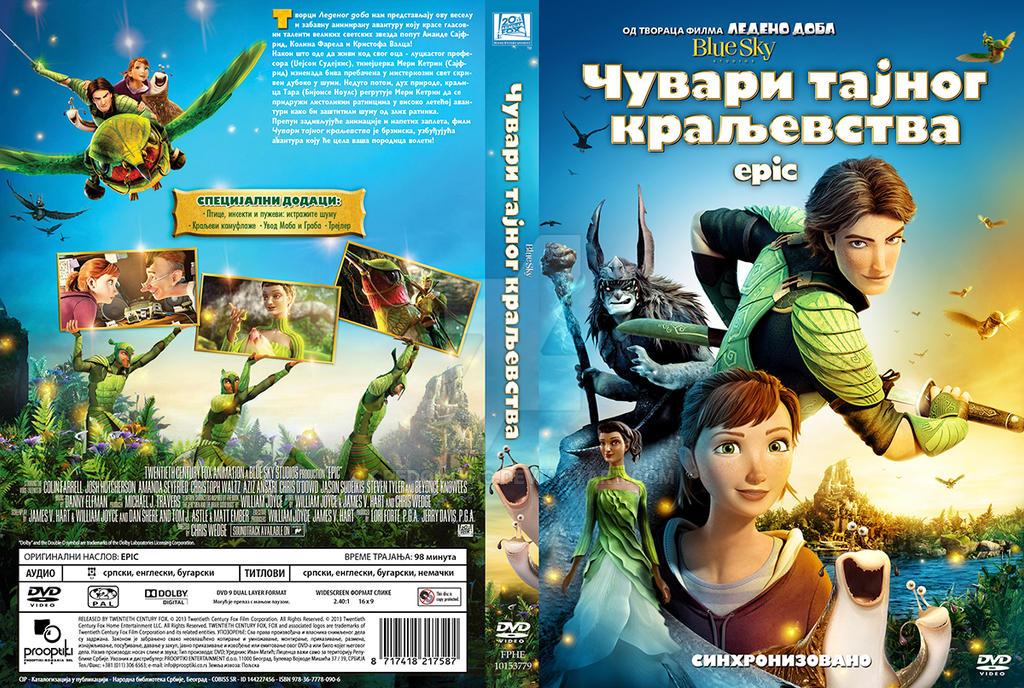 cuvari_tajnog_kraljevstva_dvd_omotnica_s