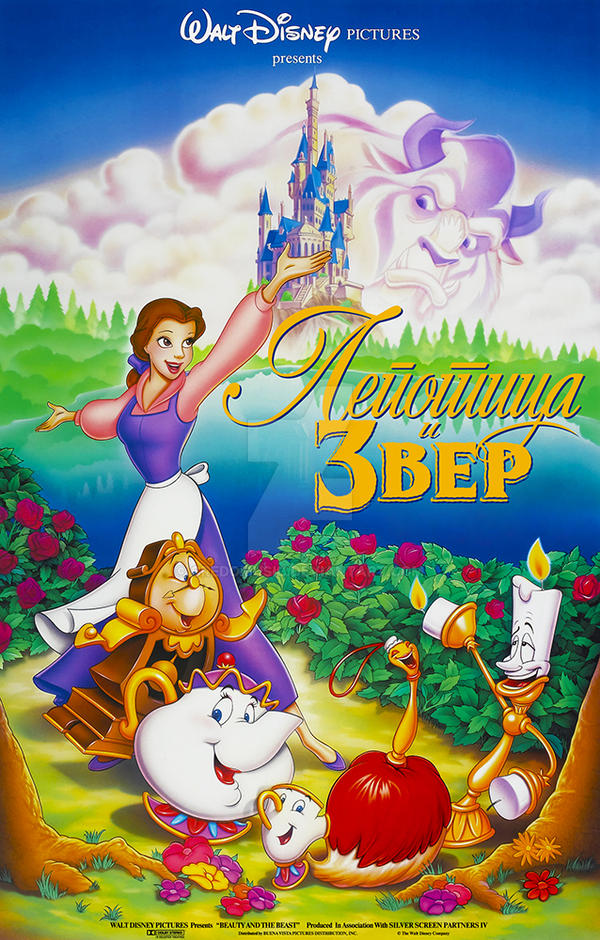 beauty_and_the_beast_serbian_poster_by_c