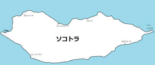 Japanese Socotra Circa 1900 by BluePurpleBadger