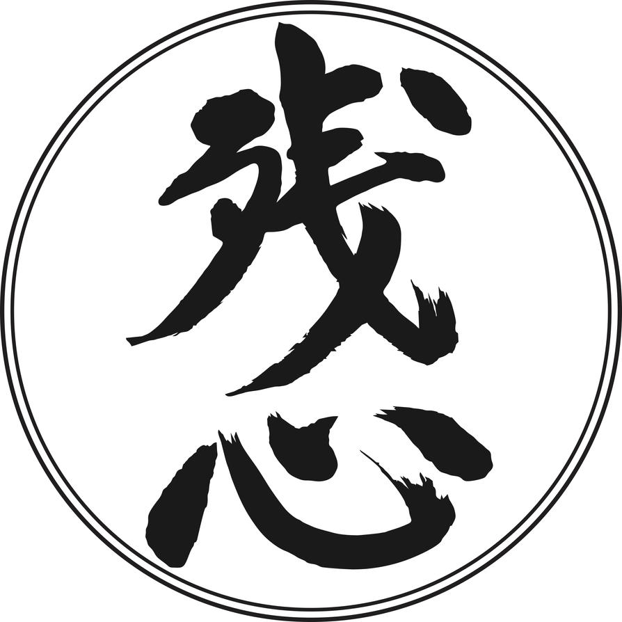 mushin no shin The term is shortened from mushin no shin mushin is achieved when a person's mind is free from thoughts of anger, fear, or ego during combat or everyday life.