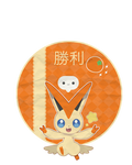 Victini for Wolther ::GIFT::