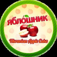 Yabluchnik - Ukranian Apple Cake by Echilon