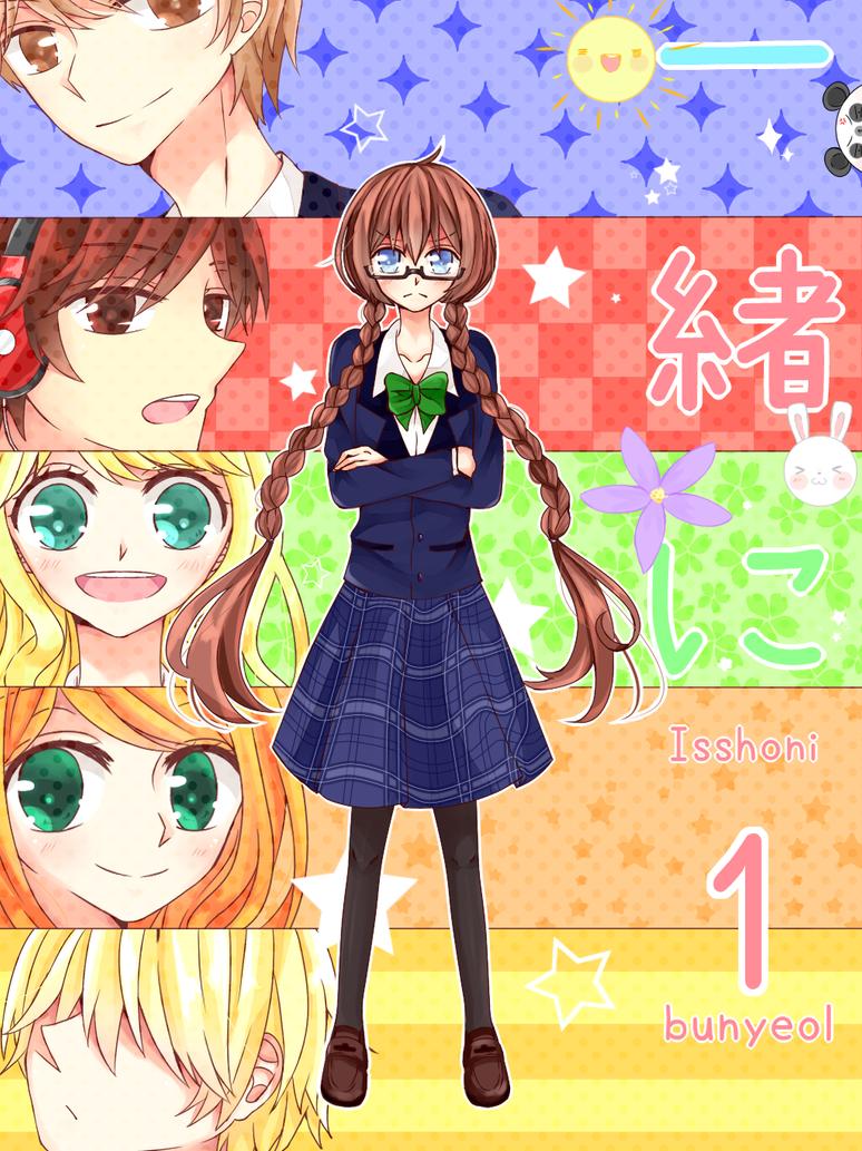 Isshoni (Manga Cover) by bunyeol