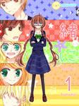 Isshoni (Manga Cover)
