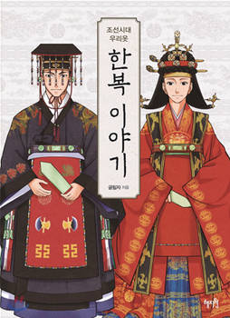 The 1st Hanbok Book Published