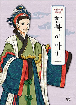 The 2nd Hanbok Book Published
