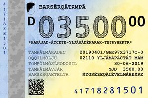 Ilia Revenue Stamp