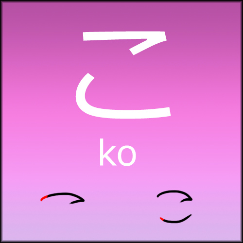 Anime In Hiragana: Ko By LearningJapanese On DeviantArt