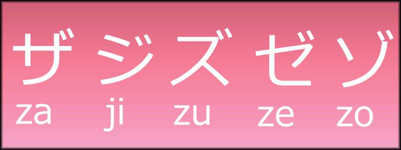 Katakana Za Ji Zu Ze Zo