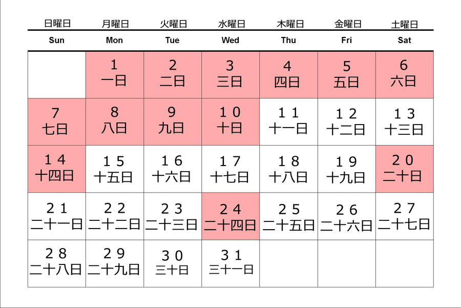 Japanese Calendar Year : Printable calendar kanji by learningjapanese on deviantart