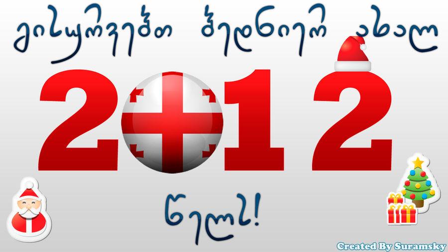 New Year 2012 + Georgian Flag