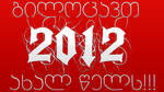 Happy new year 2012 on Georgian language
