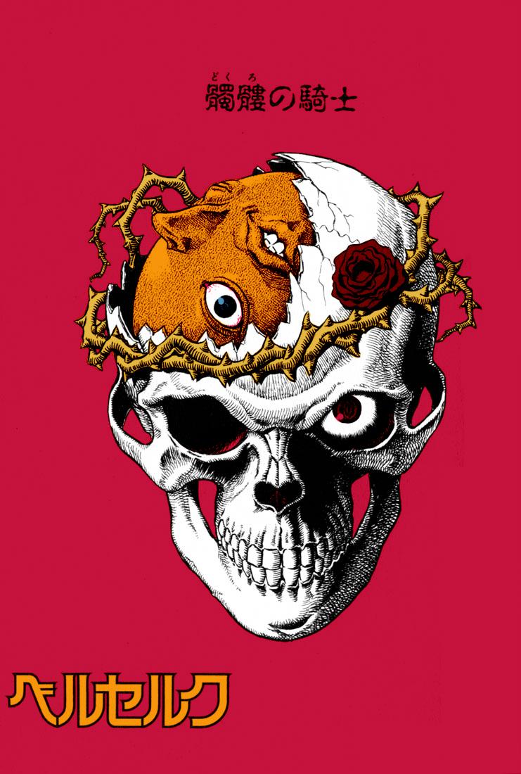 The Faceless Knight - Berserk by Luddeking on DeviantArt