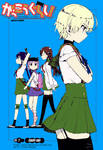 Gakkou Gurashi! 7 Colored Cover.
