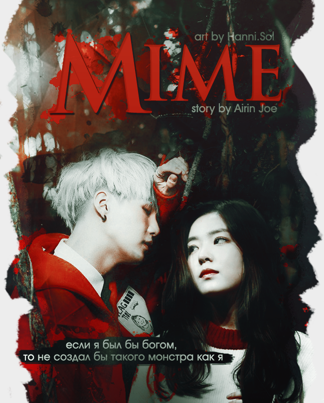 [FIC] Mime by jocherokee
