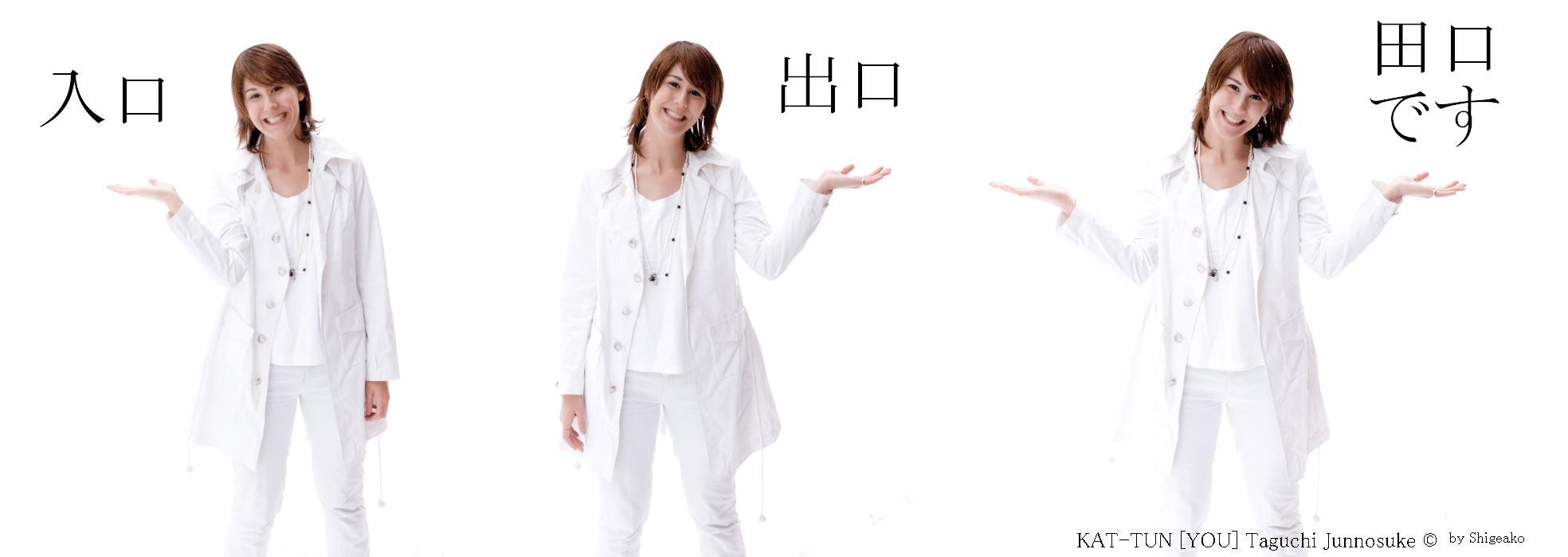 KAT-TUN: Taguchi desu by Shigeako