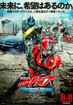 Kamen Rider Drive Surprise Future ENG and ESP SUBS by WaitoChan