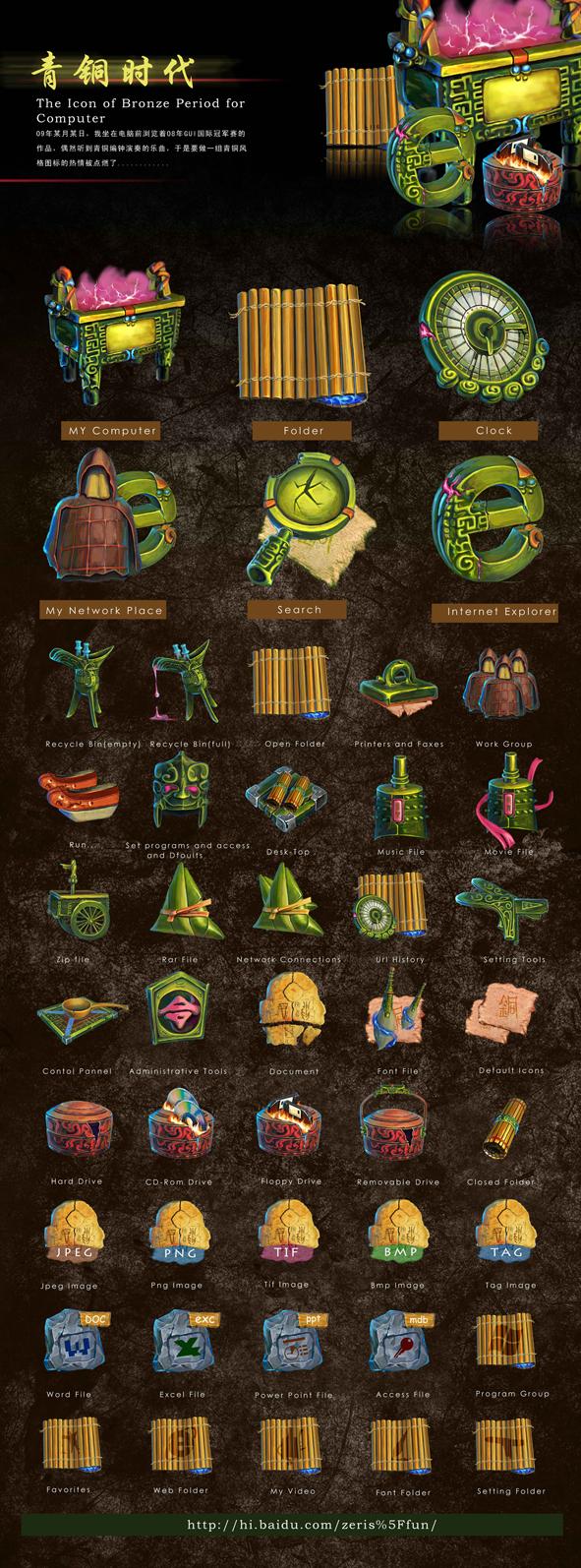 'Bronze Age' by nangeyi by nangeyi