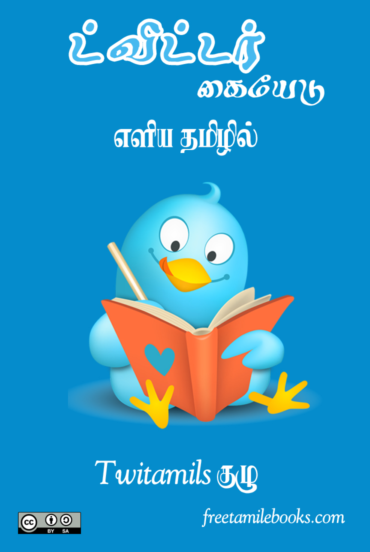 Twitter Guide - Tamil Free Ebook Cover by sagotharan