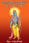 Sri Ramanin Paathaiyil Free Tamil E Book Cover
