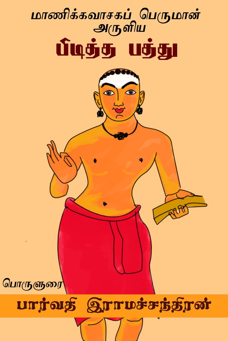 Parvathy Ramachandran's Piditha Pathu E Book Cover