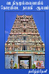 Tamil Thenee Free Tamil Ebook Cover