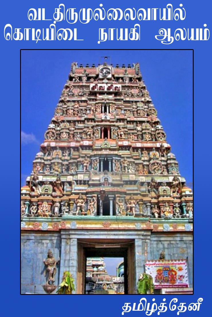 Tamil Thenee Free Tamil Ebook Cover