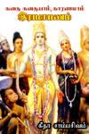 Geetha Sambasivam's Raamayanam E Book Cover