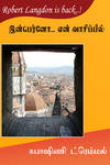 Subashini's Free Tamil E book Cover