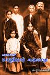 Magakavi Bharathiyar Varalaru Ebook Cover
