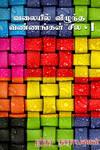Varnangal Tamil Ebook Cover