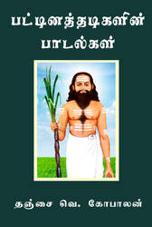 Pattinathadigal Padalgal Ebook Cover