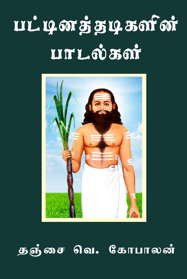 Pattinathadigal Padalgal Ebook Cover