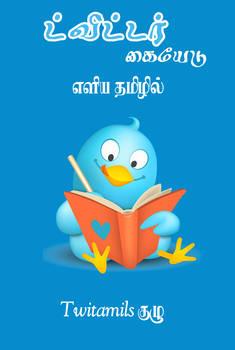 Twitter Kaiyedu E Book Cover