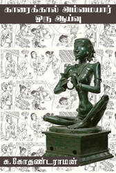 Kaaraikal Ammaiyar EBook Cover