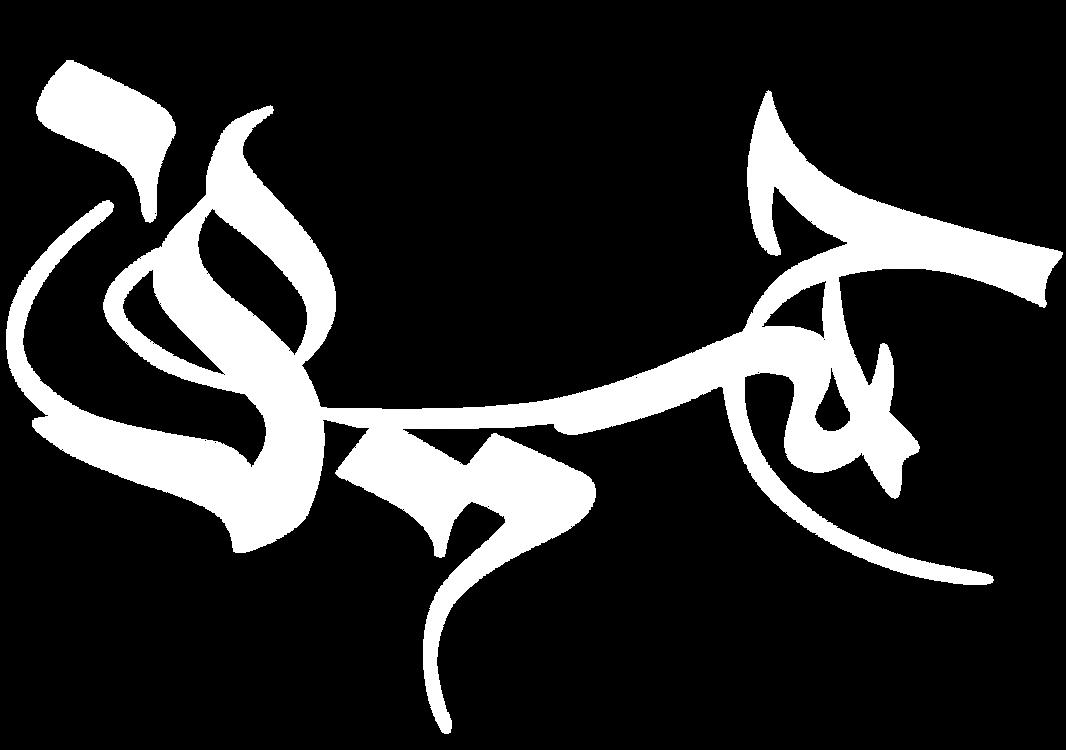 Ya Ali Madad Calligraphy Ya Hussain a s