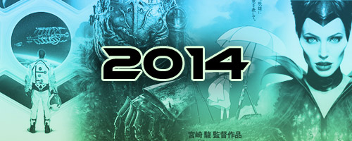 2014 Fave Things Banner by Phantosanucca
