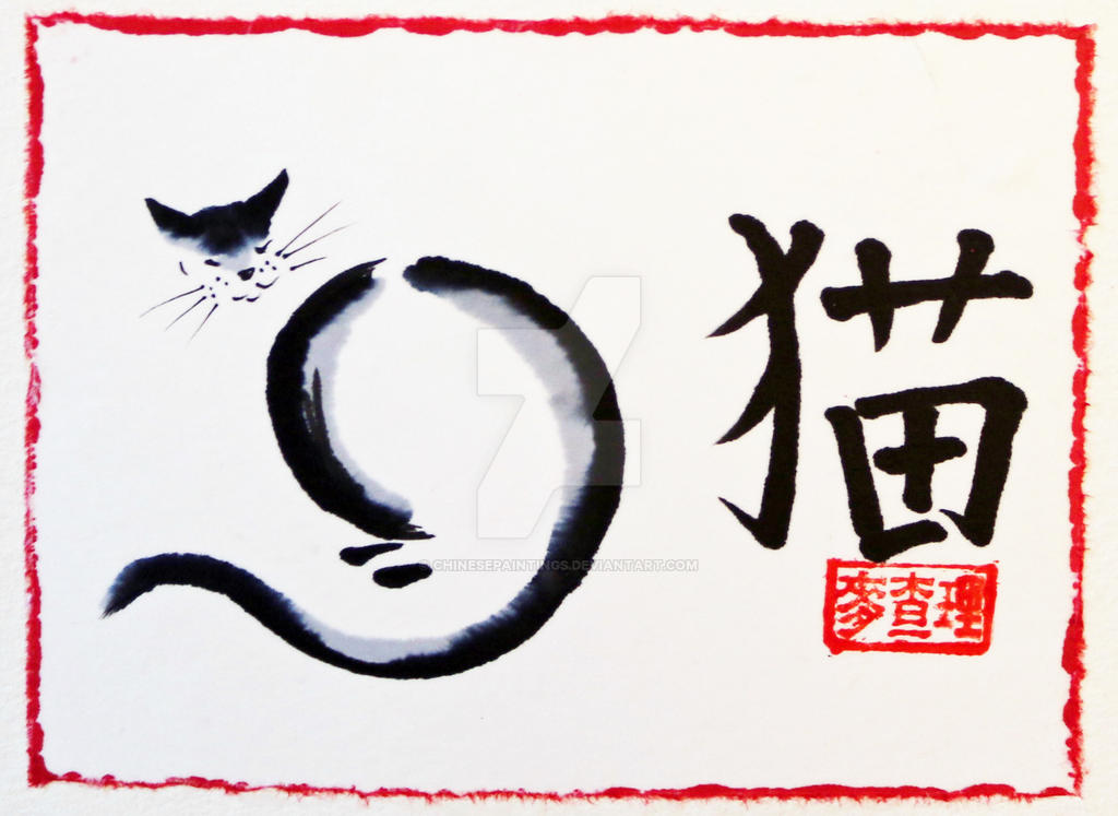 Cat Card On Rice Paper With Chinese Calligraphy By