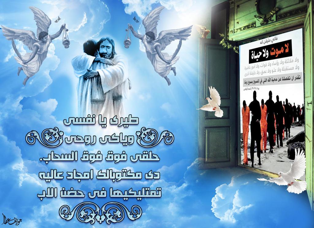 Martyrs massacre in Libya 21 by joeatta78