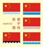 Chinese Autonomous Regions