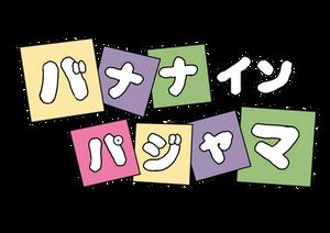 Bananas in Pyjamas Japanese Logo