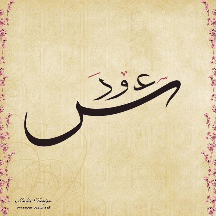 Cool Wallpaper Name Arabic - arabic_name_saud_by_nadia_design-d390gk9  Picture_187549.jpg