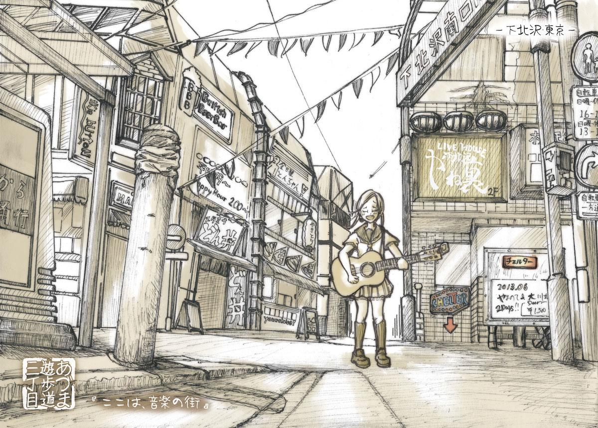 the town of music. (Shimokitazawa,Tokyo)