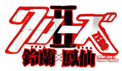 crows zero 2 logo by furyosquad on deviantart