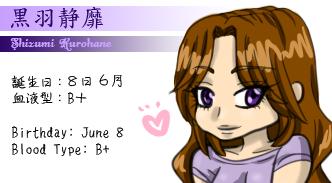 KurohaneShizumi's Profile Picture
