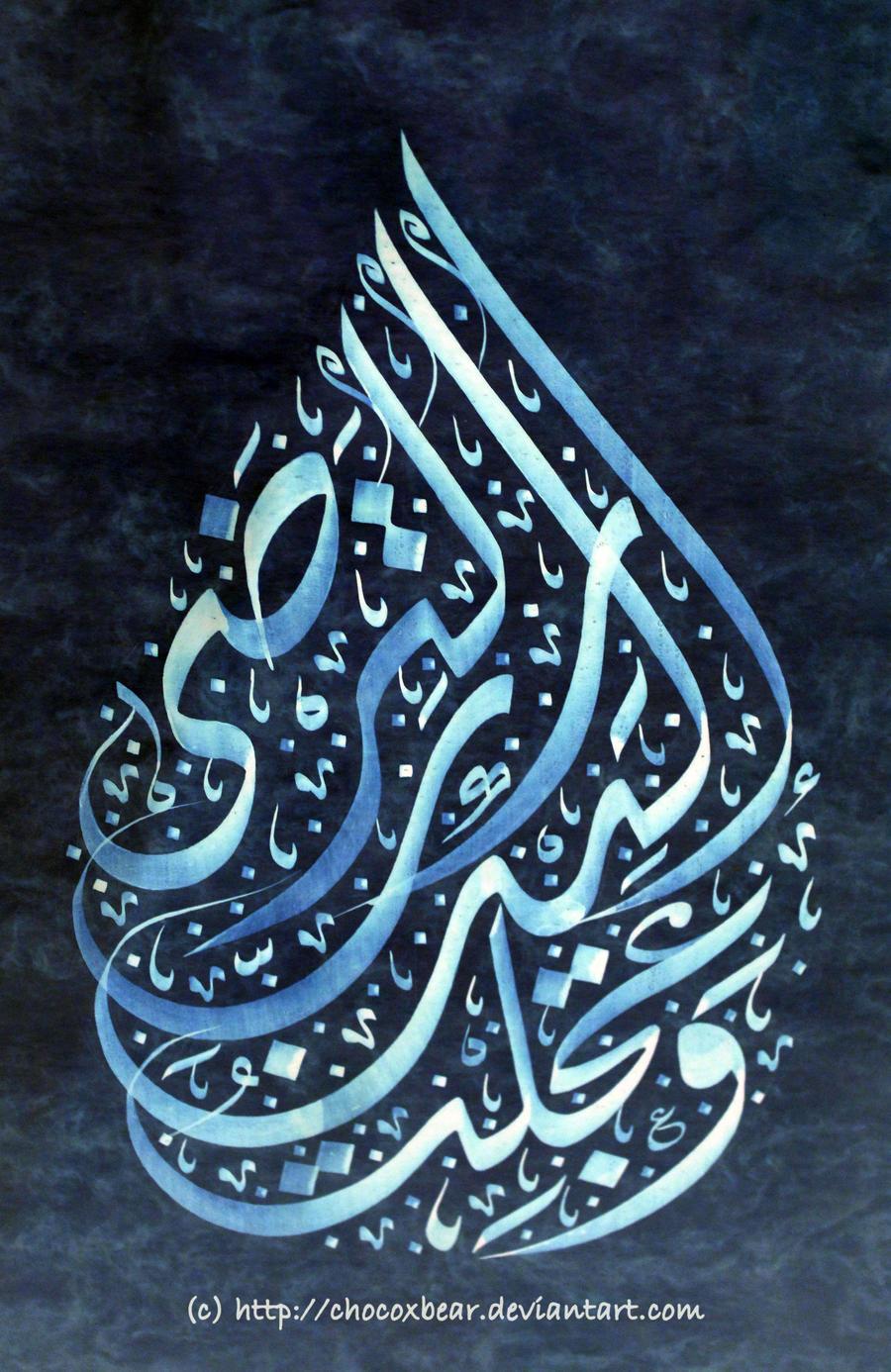 Arabic Calligraphy By Chocoxbear On Deviantart