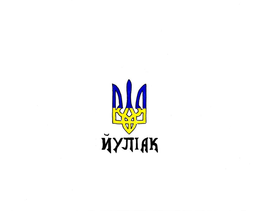 Ukrainian  Ukrainian Trident Symbol