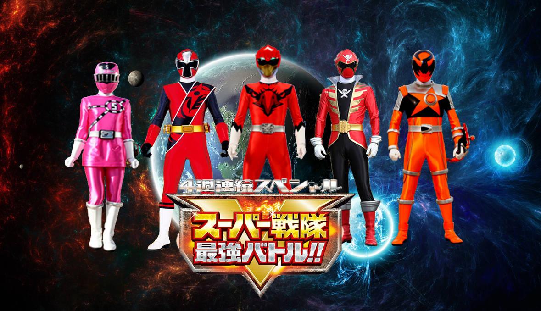 Super Sentai Strongest Battle! - 4 Week Continuous Special Super Sentai Strongest Battle!!