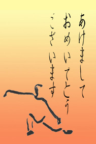 Oshogatsu by edinjapan