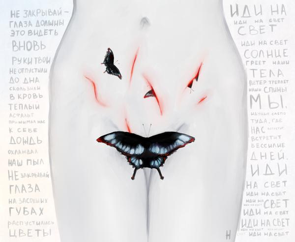 пеноблока доставкой стих где твои бабочки что летали внизу живота домашний текстиль